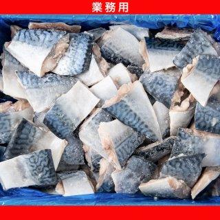 塩焼き用 鯖切身