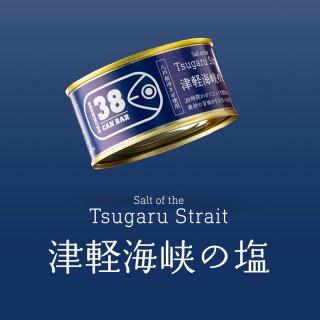 八戸サバ缶バー「津軽海峡の塩」