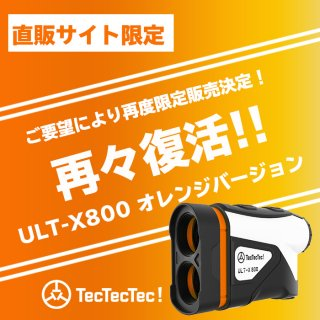 【追加100台再入荷】 直販サイト限定 ULTX-800 オレンジバージョン