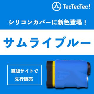 シリコンカバー  サムライブルー  (ULTX-800・ULTX-1000専用)