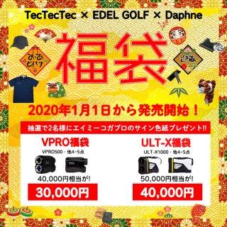 【残り僅か】 限定20 TecTecTec×EDEL×ダフネ 限定福袋(VPRO500バージョン)