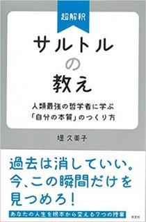 「超解釈  サルトルの教え」 ■■  送料(レターパック360円) ■■