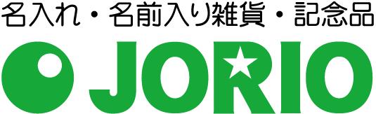 名入れ・名前入り雑貨・記念品のJORIO