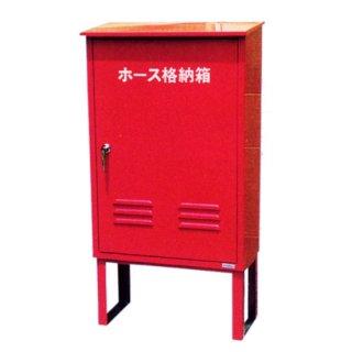 ホース格納箱 (鋼板製 t(厚み)1.2) 架台付H300 (赤/茶/アイボリー/グレー/他)(文字変更可能)