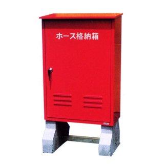 ホース格納箱 (鋼板製 t(厚み)1.2) コンクリート架台付 (赤/茶/アイボリー/グレー/他)(文字変更可能)