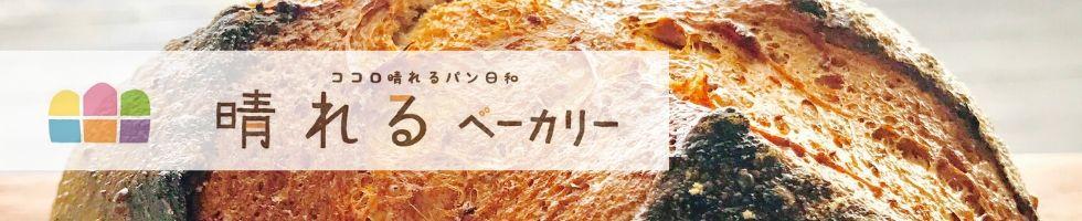 ココロ晴れるパン日和 【晴れるベーカリー】  奄美のかわいいパン屋さん