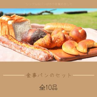 食事パンのセット