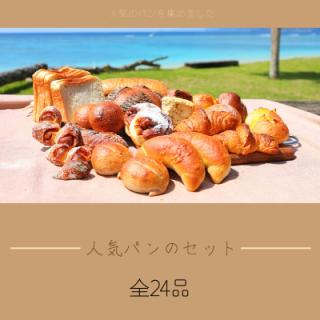 人気パンのセット