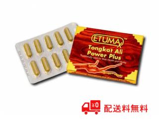 ETUMAX トンカットアリパワープラス(10錠入り)
