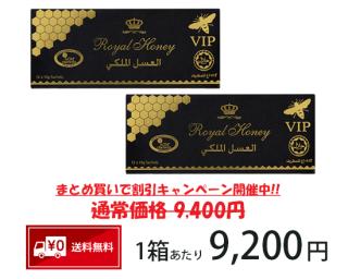 ETUMAX ロイヤルハニーVIP(12袋入り)×2箱セット