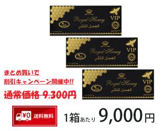 ETUMAX ロイヤルハニーVIP(12袋入り)×3箱セット