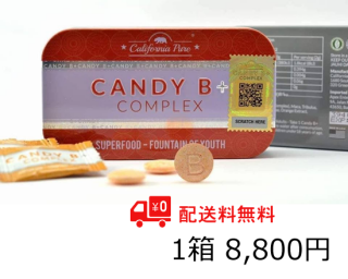 【初回限定割引!】CANDY B+ COMPLEX(12粒入り)