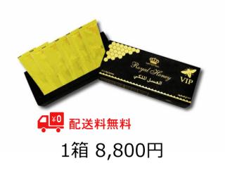 【初回限定割引!】ETUMAX ロイヤルハニーVIP(12袋入り)