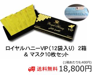 【数量限定!】ロイヤルハニーVIP(12袋入り)2箱&マスク10枚セット