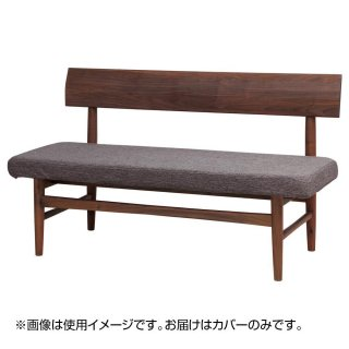 Arbre Bench Cover W1245 ブラウン ARC-2979BR|管理4-H