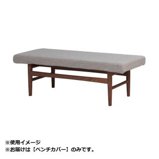 Arbre Bench Cover W1245 ベージュ ARC-2979BE|管理4-H