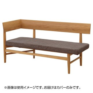 Arbre Bench Cover W1335 ブラウン ARC-2980BR|管理4-H