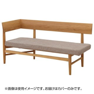 Arbre Bench Cover W1335 ベージュ ARC-2980BE|管理4-H