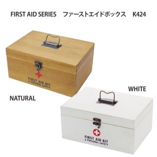 FIRST AID SERIES ファーストエイドボックス K424 NATURAL|管理10-G