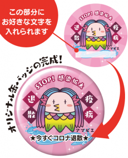 <b>名入れOK!</b><br>アマビエ缶バッジ「ピンク」44mm<img class='new_mark_img2' src='https://img.shop-pro.jp/img/new/icons5.gif' style='border:none;display:inline;margin:0px;padding:0px;width:auto;' />
