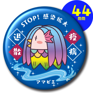 <b>★疫病退散を祈願して★</b><br>アマビエ缶バッジ「ブルー」44mm<img class='new_mark_img2' src='https://img.shop-pro.jp/img/new/icons5.gif' style='border:none;display:inline;margin:0px;padding:0px;width:auto;' />
