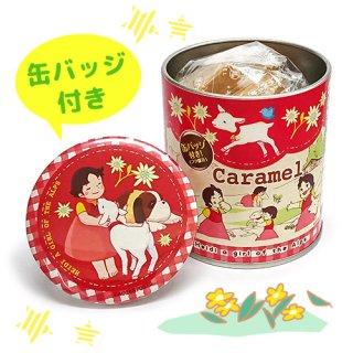 缶バッジつき ミルクキャラメル(キャラメル10個入り)