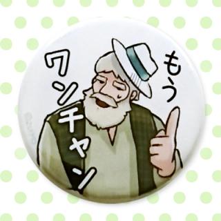 ☆☆ちゃらおんじ☆☆ ちゃら缶バッジ 02:ワンチャン