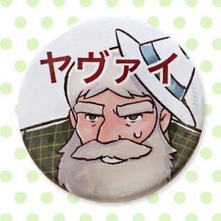 ☆☆ちゃらおんじ☆☆ ちゃら缶バッジ 03:ヤヴァイ