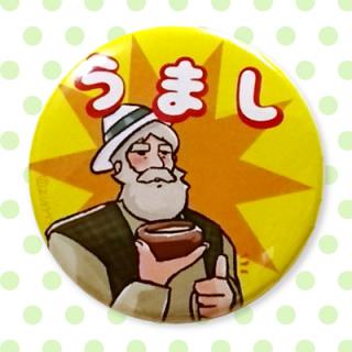 ☆☆ちゃらおんじ☆☆ ちゃら缶バッジ 05:うまし
