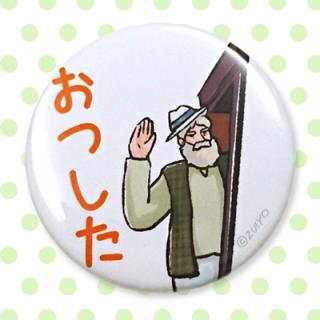 ☆☆ちゃらおんじ☆☆ ちゃら缶バッジ 09:おつした
