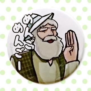 ☆☆ちゃらおんじ☆☆ ちゃら缶バッジ 13:めんご
