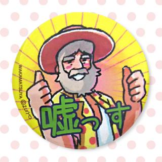 ☆☆ちゃらおんじ☆☆ ちゃら缶バッジ 31:嘘っす