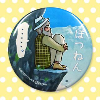 ☆☆ちゃらおんじ☆☆ ちゃら缶バッジ 37:ぽつねん