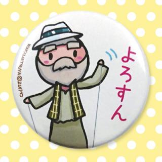 ☆☆ちゃらおんじ☆☆ ちゃら缶バッジ 42:よろすん