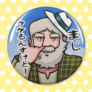 ☆☆ちゃらおんじ☆☆ ちゃら缶バッジ 46:まじ
