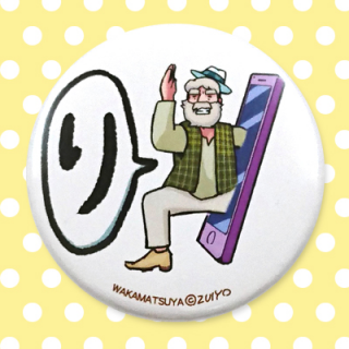 ☆☆ちゃらおんじ☆☆ ちゃら缶バッジ 47:り