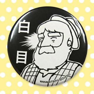 ☆☆ちゃらおんじ☆☆ ちゃら缶バッジ 48:白目