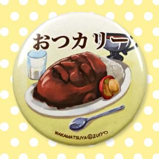 ☆☆ちゃらおんじ☆☆ ちゃら缶バッジ 52:おつカリー