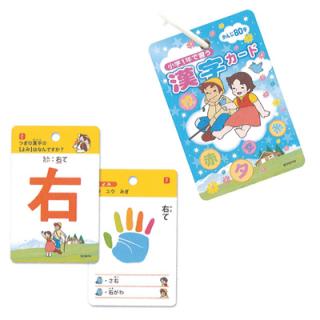 お勉強カード 漢字カード(小学一年生向け)