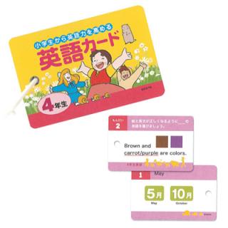 お勉強カード 英語カード(小学四年生向け)