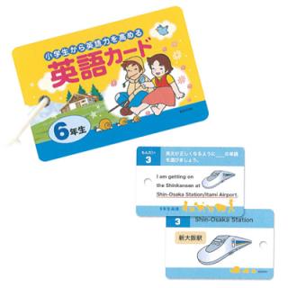 お勉強カード 英語カード(小学六年生向け)