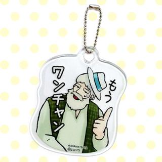 ☆☆ちゃらおんじ☆☆ やわらか!ドデカ!マスコット 01:ワンチャン