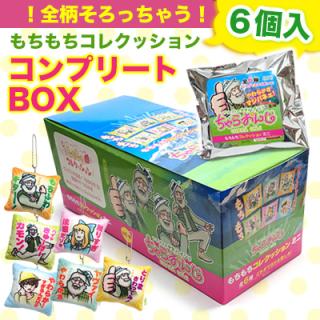 ☆☆ちゃらおんじ☆☆ もちもちコレクッション ミニ (6個入りコンプリートBOX)