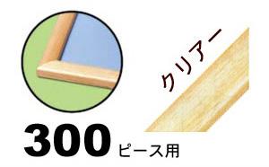 <300ピース ジグソーパズル対応> NN031 木製パネル NO.3クリア