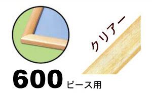 <600ピース ジグソーパズル対応> NN054 木製パネル NO.5クリア
