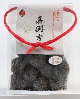 【黒ゴマきな粉味】嘉例吉(かりゆし)、縁起物・プチギフト