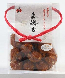 【黒糖ピーナッツ味】嘉例吉(かりゆし)、縁起物・プチギフト