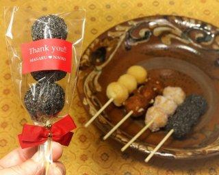 【黒ゴマきな粉味】結(ゆい)トリオ【赤】、ウエディングやバレンタイン、生年祝いなどのプチギフト用