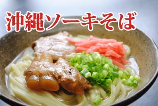 沖縄ソーキそば2食分
