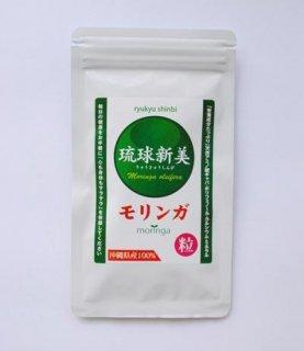 琉球新美 モリンガ粒300粒